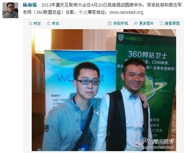 杨南强和郭吉军老师合影